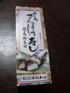 sanmazushi
