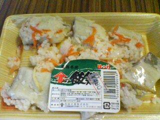 再び飯寿司ゲット!